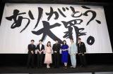 アニメ映画『劇場版 七つの大罪 光に呪われし者たち』完成披露プレミア上映会イベントの模様
