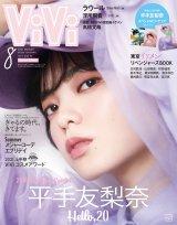 『ViVi』8月号増刊表紙