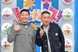 『ヒルナンデス!』×THE MUSIC DAYがコラボ 「昼南乃風」結成するチョコレートプラネット (C)日本テレビ