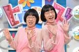 『ヒルナンデス!』×THE MUSIC DAYがコラボ 「昼南乃風」結成 する阿佐ヶ谷姉妹(C)日本テレビ