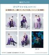 JO1 4THシングル「STRANGER」楽天ブックス特典(C)LAPONE ENTERTAINMENT