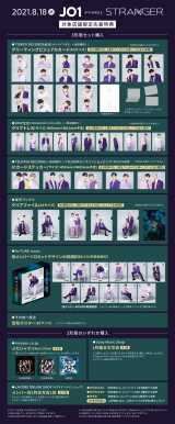 JO1 4THシングル「STRANGER」全体特典(C)LAPONE ENTERTAINMENT