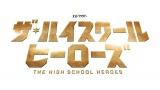 7月クールオシドラサタデー『ザ・ハイスクール ヒーローズ』ロゴ(C)テレビ朝日