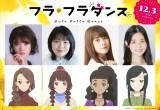 オリジナルアニメ映画『フラ・フラダンス』(12月3日公開) (C)BNP, FUJITV/おしゃれサロンなつなぎ