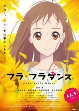 オリジナルアニメ映画『フラ・フラダンス』(12月3日公開) ティザーポスター (C)BNP, FUJITV/おしゃれサロンなつなぎ