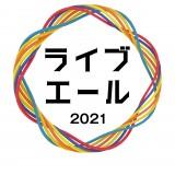 『ライブ・エール2021』ロゴ(C)NHK