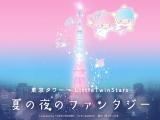 『東京タワー×LittleTwinStars 夏の夜のファンタジー』(c)'21 SANRIO 著作(株)サンリオ
