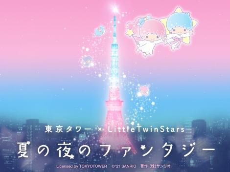 『東京タワー×LittleTwinStars 夏の夜のファンタジー』 (c)'21 SANRIO 著作(株)サンリオ