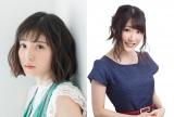 松岡茉優、日高里菜と同級生トーク