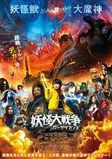 映画『妖怪大戦争 ガーディアンズ』本ポスター(C)2021『妖怪大戦争』ガーディアンズ