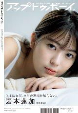 『アップトゥボーイ Vol.304』通常版裏表紙を飾る乃木坂46・岩本蓮加