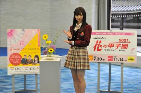 『Ikenobo花の甲子園2021』アンバサダーを務めるNMB48・梅山恋和