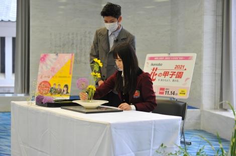 いけばなを体験するNMB48・梅山恋和=『Ikenobo花の甲子園2021』