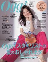 28日発売『Oggi』8月号表紙(C)小学館