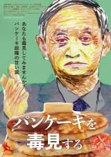 ニカルな鋭い視点で日本政治の現在を映しだすドキュメンタリー映画『パンケーキを毒見する』7月30日より全国で順次公開(C)2021『パンケーキを毒見する』製作委員会