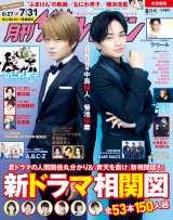 『月刊ザテレビジョン 8月号』の表紙を飾るSexy Zone(左から)菊池風磨、中島健人