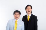 『ラヴィット!』に出演が決まった霜降り明星(C)YOSHIMOTO KOGYO CO.,LTD.