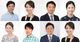 NHK東京2020オリンピック(上段)・パラリンピック(下段)キャスター