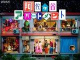 バラエティ番組『阿佐ヶ谷アパートメント』が30日放送(C)NHK