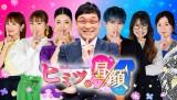 『ヒミツの昼顔』より (C)TBS