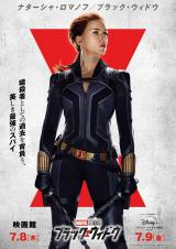 ブラック・ウィドウ=マーベル・スタジオ映画『ブラック・ウィドウ』映画館で7月8日より、ディズニープラスのプレミア アクセスで7月9日より公開(C)Marvel Studios 2021