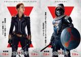 ブラック・ウィドウ&タスクマスター(C)Marvel Studios 2021