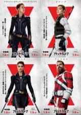 """ブラック・ウィドウ&""""家族""""たち=マーベル・スタジオ映画『ブラック・ウィドウ』映画館で7月8日より、ディズニープラスのプレミア アクセスで7月9日より公開(C)Marvel Studios 2021"""