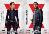 ブラック・ウィドウ&メイソン=マーベル・スタジオ映画『ブラック・ウィドウ』映画館で7月8日より、ディズニープラスのプレミア アクセスで7月9日より公開(C)Marvel Studios 2021