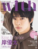 『with』8月号特別版表紙