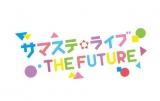 ジャニーズJr.が出演する『サマステライブ THE FUTURE』開催決定 (C)テレビ朝日