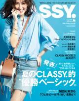 『CLASSY.』8月号表紙