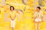 7月10日放送のフジテレビ系バラエティー『土曜プレミアム ただ今、コント中。』に出演する(左から)高畑淳子、山内健司(C)フジテレビ