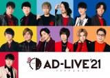 「AD-LIVE 2021」出演者発表