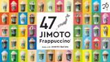 スターバックス日本上陸25周年企画第2弾は、それぞれの地域限定の『47JIMOTOフラペチーノ』
