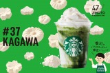 香川和三盆抹茶にしぃまいフラペチーノ