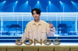 24日放送のNHK総合『SONGS』より(C)NHK