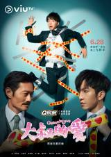 香港版『おっさんずラブ』の『大叔的愛』のポスター(C)ViuTV