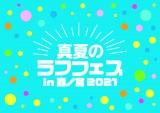 『真夏のラフフェスin森ノ宮2021』