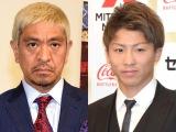 (左から)松本人志、井上尚弥 (C)ORICON NewS inc.