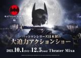 『ニンジャバットマン ザ・ショー』実写ビジュアル(バットマン:滝川広大)