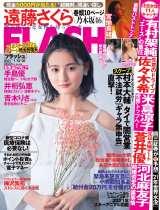 『FLASH』1月5日発売号表紙 (C)光文社/週刊FLASH