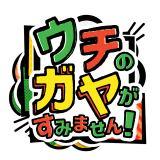 22日放送『ウチのガヤがすみません!』に出演するラウール、吉川愛 (C)日本テレビ