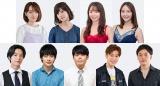 『来世ちゃん2』キャスト発表
