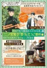 漫画『のだめカンタービレ』新装版発売決定