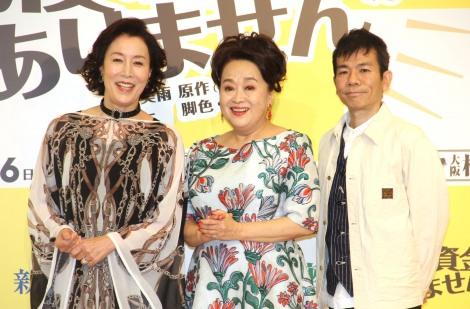 舞台『喜劇 老後の資金がありません』製作発表記者会見に登場した(左から)高畑淳子、渡辺えり、マギー (C)ORICON NewS inc.