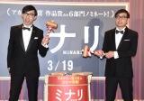 映画『ミナリ』の大ヒット&アカデミー賞受賞祈願イベントに参加したおいでやすこが(左から)こがけん、おいでやす小田 (C)ORICON NewS inc.