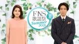 7月14日放送『2021FNS歌謡祭 夏』司会(左から)永島優美アナ、相葉雅紀(C)フジテレビ