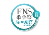 7月14日放送フジテレビ系音楽特番『2021FNS歌謡祭 夏』出演アーティスト第2弾発表