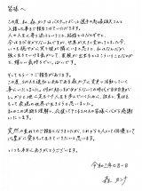 森矢カンナの直筆コメント