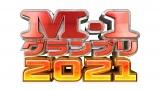 『M-1グランプリ2021』が始動(C)ABC